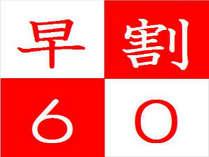 [N.47S] 【早割60】 夏のお祭りグルメバイキング♪ ★60日前の予約で2160円オフ!