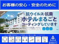 湯沢東映ホテル プランをみる