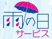 雨の日10室限定 降水確率20%以上で20%割引 三大味覚【あわび・平目・熊本産黒毛和牛ステーキ】