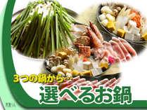 *人気の選べるお鍋にステーキがついた大満足のプランです。