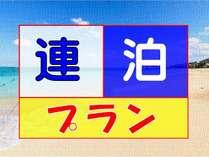 沖縄連泊プラン
