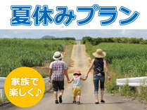 【家族で一緒に♪】幼児の宿泊2名まで無料♪夏のえびのを家族で楽しもう♪