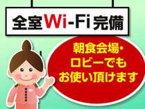 全室Wi-Fi完備。もちろん無料です。共用部でも使用できます。