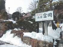 富岡旅館◆じゃらんnet