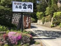 お宿 富岡