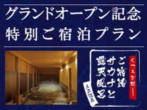 【グランドオープン記念】特別ご宿泊プラン