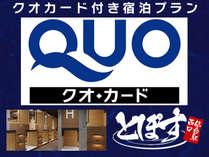 【QUOカード1000】ビジネス・出張オススメ☆ご宿泊プラン♪