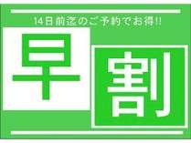 ◆早割14◆【朝食/夕食付き】★シティホテルだから出来るこのプラン★プランがな・ん・と300円お得!