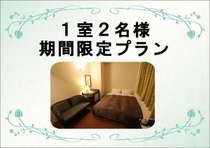 ◆期間限定◆【素泊り】1室に2名様のご利用が断然お得♪期間限定で最大600円もお安くなります♪