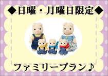 ◆ファミリー限定◆【素泊り】ハ°ハ°・ママ+添寝のお子様2名様の家族みんなで『びっくり価格』の7,600円