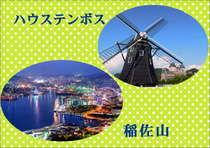 ◆GW限定◆【朝食付き】★ハウステンホ゛スへ車で1時間♪長崎市内へ車で30分の好立地!更に駐車場無料特典付