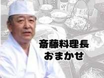 【斉藤料理長おまかせ会席】料理長のおまかせ料理と天然温泉でゆっくり♪