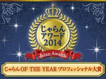 【宿泊プラン】じゃらんアワード2014 受賞記念プラン