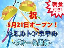 5/21☆リブランドオープン記念プラン!