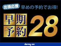 【早期予約28】◆28日以上前のご予約が断然お得!プラン《朝食付》