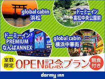 【室数限定】ドーミーイン4ホテル合同オープン記念プラン≪朝食付き≫