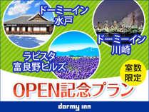 川崎・水戸・富良野合同プラン