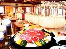 昼食はこちらで→「アサヒビール園(四季の里店)」にて、ジンギスカンをお好きなだけ!
