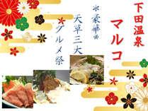 下田温泉★【天然ヒラメ×アワビ×ロザリオポークしゃぶ】祭★豪華トリプルプラン★