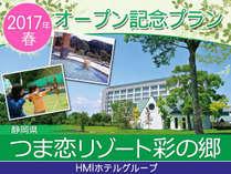 つま恋リゾート彩の郷オープン記念特別プラン☆