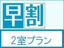 【2室】2室パック、スタンダード素泊まりプラン 男性専用 Wi-Fi対応