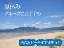 【グループ歓迎】夏休みのグループ&ファミリー旅行におすすめ~素泊まり3500円~★ビーチまで徒歩5分