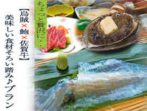 【烏賊x鮑×佐賀牛】美味しい食材そろい踏み♪【部屋食】【休前日同料金】