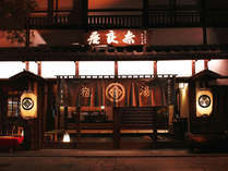 【外観/秋冬】草津の名物「湯畑」から歩いてからすぐ。昔ながらの建物に記念撮影でも良く使われます。