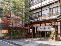 【外観/春夏】草津の名物「湯畑」から歩いてからすぐ。昔ながらの建物に記念撮影でも良く使われます