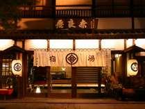 【正面玄関】草津温泉のシンボル「湯畑」から歩いてすぐ。