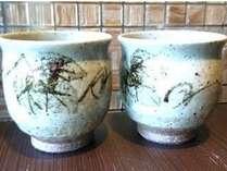 仙石窯の夫婦湯呑