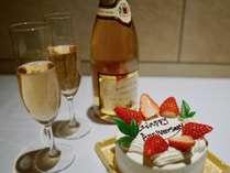 【記念日】スパークリングワインとケーキでお祝い!
