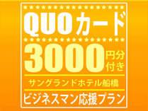 7連泊以上♪ウィークリープラン☆クオカード3,000円分付き(1泊ごと)