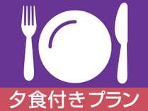 【夕食付きプラン・A定食】京風和食をベースとした味付けで美味しい夕食を☆夕食のみ(朝食無し)