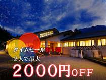 ★タイムセール☆第1弾★【お日にち限定大特価★】≪2名で最大2,000円OFF!≫