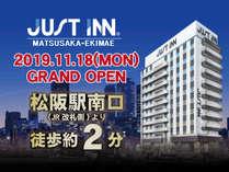 2019年11月18日、ジャストイン松阪駅前GRAND OPEN!