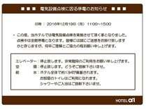 ホテル・アルファ−ワン御殿場インター