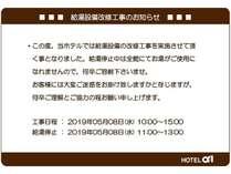 給湯設備改修工事のお知らせは下記をご参照下さいませ。http://www.alpha-1.co.jp/gotemba_ic/