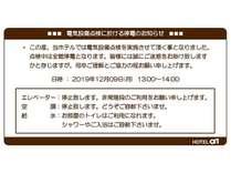 電気設備点検による停電のお知らせは下記をご参照下さいませ。http://www.alpha-1.co.jp/gotemba_ic/