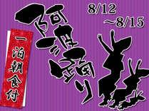 8/12-8/15は阿波踊り!!この期間だけの一泊朝食付きプランです!
