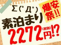 爆安祭 2272円