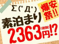 爆安祭り2363円