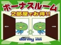 ◆【宿泊プラン】グループ・ファミリーボーナスプラン♪