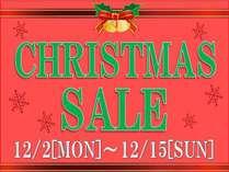 【クリスマスセール】12月15日23:59までの期間限定セール