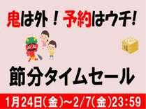 【節分タイムセール】2月7日23:59までの期間限定販売!