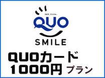 QUOカード付プラン 1,000円分のQUOカードと富士川天然水(500mll)が付いたお得なプラン♪