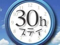 ロングロングステイプラン 最大30時間滞在可能!  チェックイン13時  チェックアウト19時