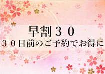 早割30☆30日前のご予約でお得にご宿泊!