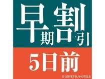 【5日前の予約でお得にステイ♪】(食事無し)早期割引5 3月26日よりフレッサイン