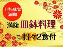 【 人気NO.1 】贅沢に味わう!「満腹皿鉢料理プラン」~旬の山海・山幸味覚満載~
